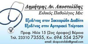 Apostolidis_vcard