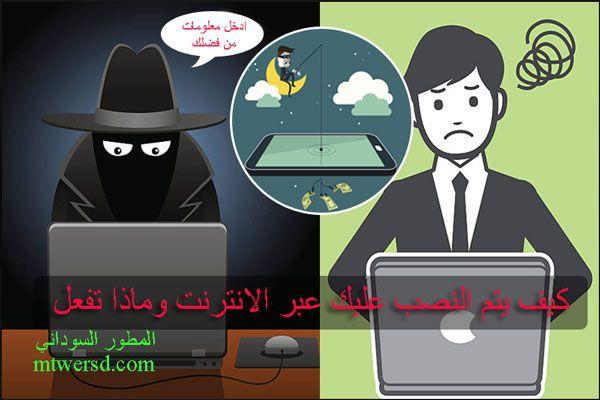 كيف يتم النصب عليك عبر الانترنت وماذا تفعل إذا خدعت المطور السوداني Family Guy Character Fictional Characters
