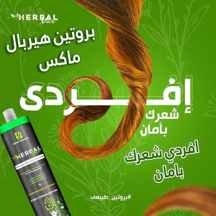 افضل بروتين للشعر بجدة هيربال ماكس البرازيلي Herbalism Hair Blog Posts