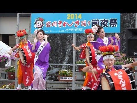 ミスさんさ踊りOGによる踊り方教室 in 2014 さんさ踊り前夜祭