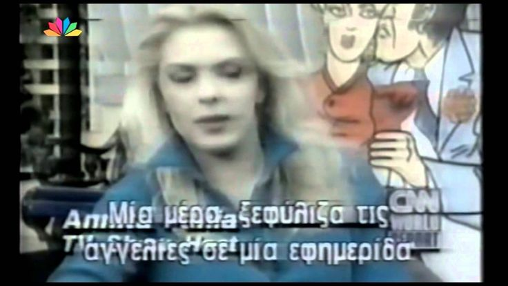 TLIFE.gr: Τα ''άγρια'' εφηβικά χρόνια της Αννίτας Πάνια