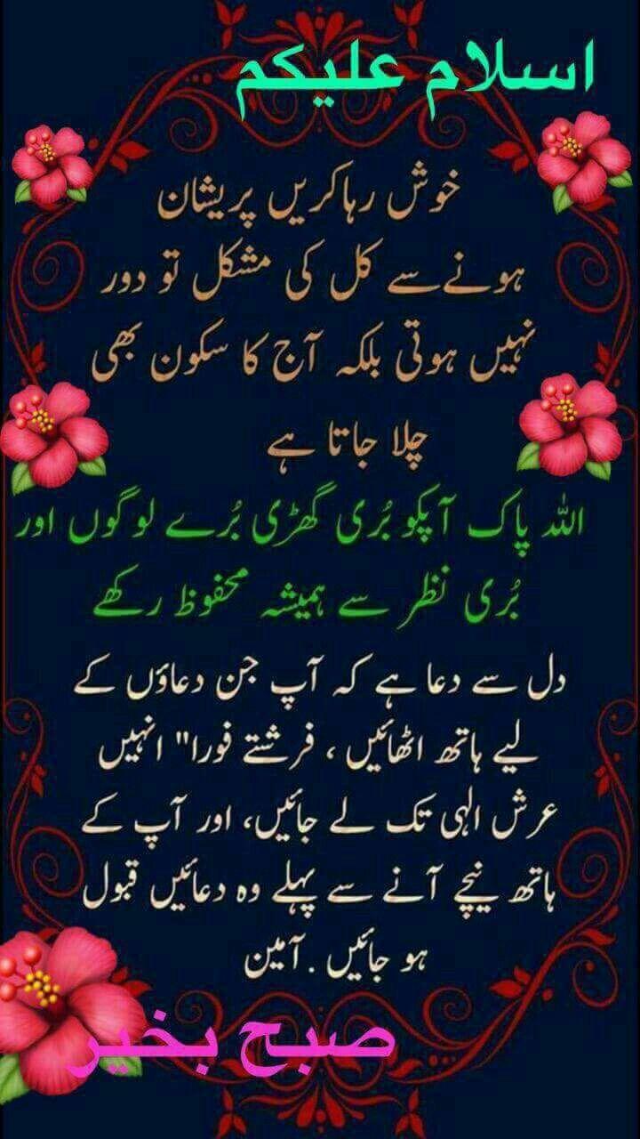Ameen sum Ameensafiya saleem | Good morning greetings