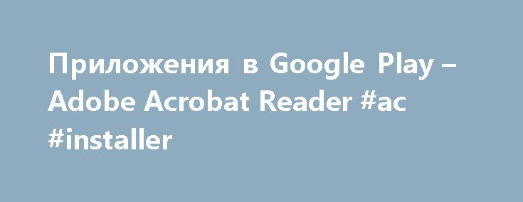 Приложения в Google Play – Adobe Acrobat Reader #ac #installer http://dating.nef2.com/%d0%bf%d1%80%d0%b8%d0%bb%d0%be%d0%b6%d0%b5%d0%bd%d0%b8%d1%8f-%d0%b2-google-play-adobe-acrobat-reader-ac-installer/  # Описание Adobe Acrobat Reader — это ведущее бесплат
