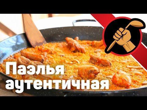 Испанская паэлья. С курицей и свиными ребрышками - YouTube