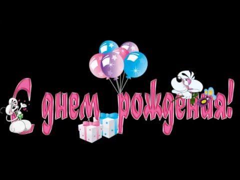 С Днем рождения, Елена Валерьевна!