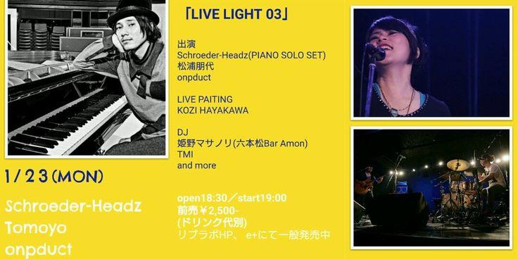 本日1/23(月)も福岡!『LIVE LIGHTS 03』LIV LABO 19:00 start 出演:Schroeder-Headz [solo]/松浦朋代/onpduct