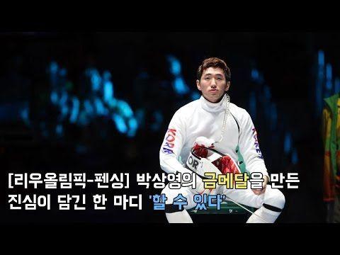 [리우올림픽-펜싱] 박상영의 금메달을 만든 진심이 담긴 한 마디 '할 수 있다' - YouTube