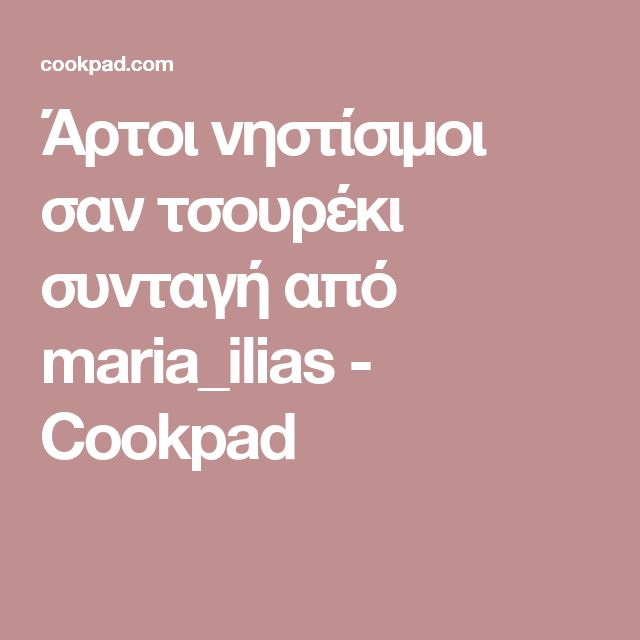 Άρτοι νηστίσιμοι σαν τσουρέκι συνταγή από maria_ilias - Cookpad