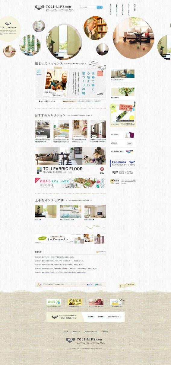 東リのインテリア情報サイト TOLI-LIFE.comのWEBデザイン | WEBデザインギャラリー