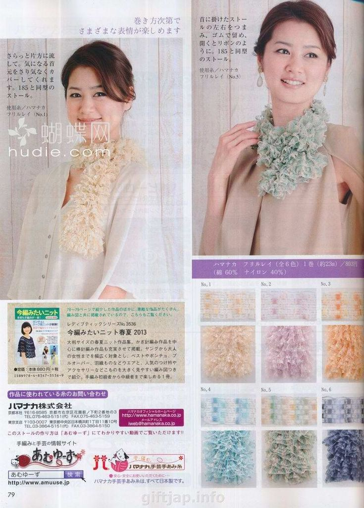 giftjap.info - Интернет-магазин | Japanese book and magazine handicrafts - Lady Boutique 5 2013