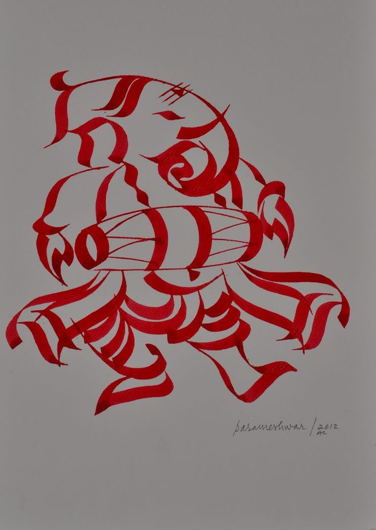 VINAYAKA SERIES by Parmeshwar Raju, Renowned Calligraphic Artist at Truffles