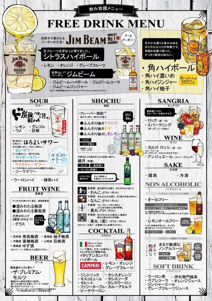 飲食店様専用:高品質な飲み放題メニューをお作りしております。ウェブサイトからお申し込みください。飲食店様の集客・売上アップにぜひご活用ください。当サイトでは、酒類・飲料の業務用販促ツールご提供、メニュー作成、グルメサイトの掲載などの各種キャンペーンを実施中です! もっと見る