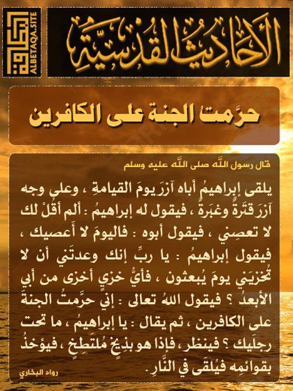 احرص على مشاركة هذه البطاقة لإخوانك فالدال على الخير كفاعله Islam Facts Islamic Quotes Wallpaper Muslim Greeting