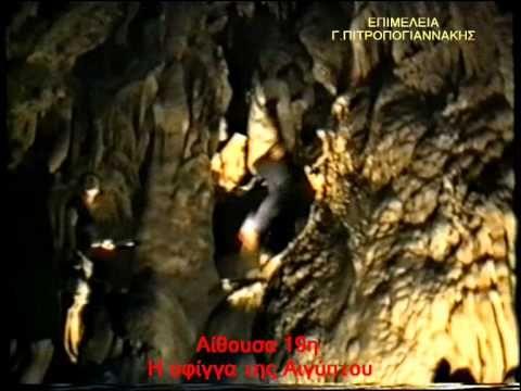 ΙΩΑΝΝΙΝΑ ΣΠΗΛΑΙΟ ΠΕΡΑΜΑΤΟΣ ΜΟΥΣΕΙΟ ΒΡΕΛΛΗ - YouTube