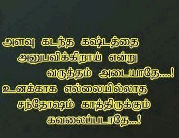 Tamil Quotes In Tamil Font