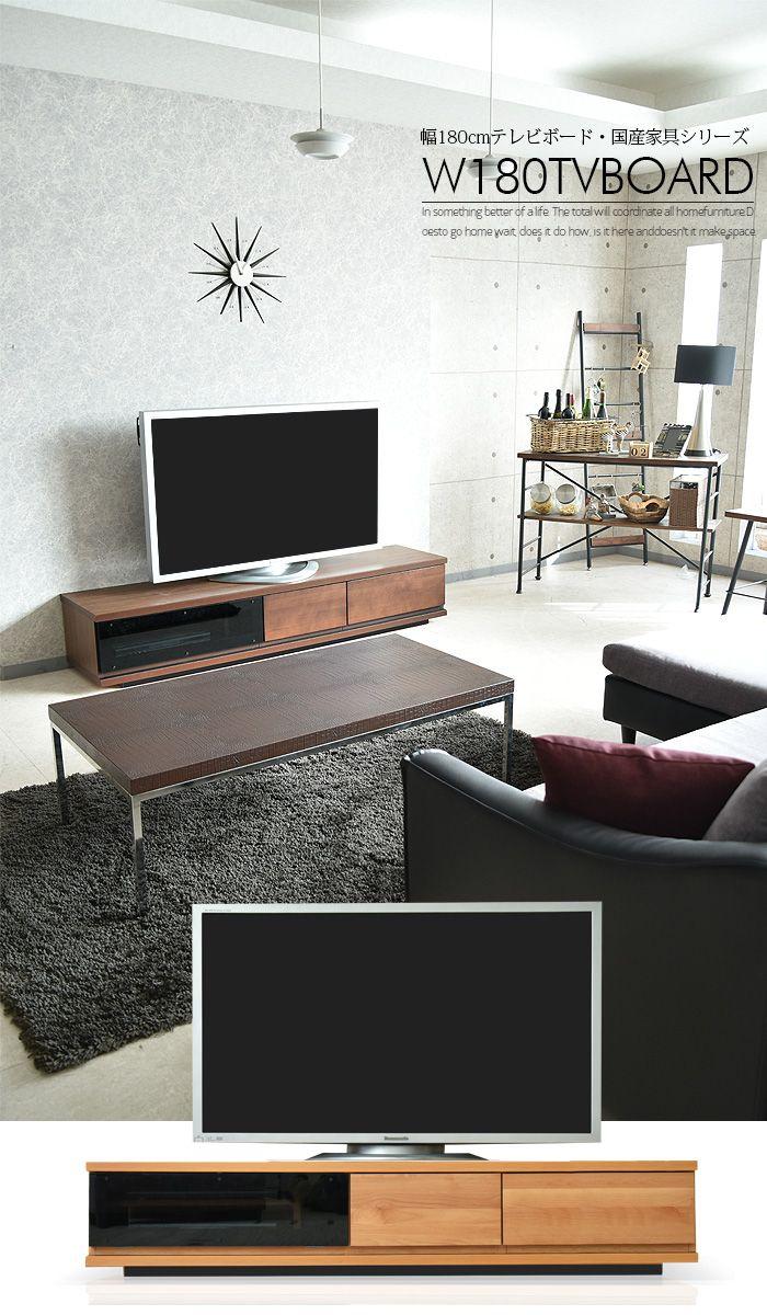 楽天市場 テレビ台 テレビボード 幅180 完成品 木製 国産品 リビング