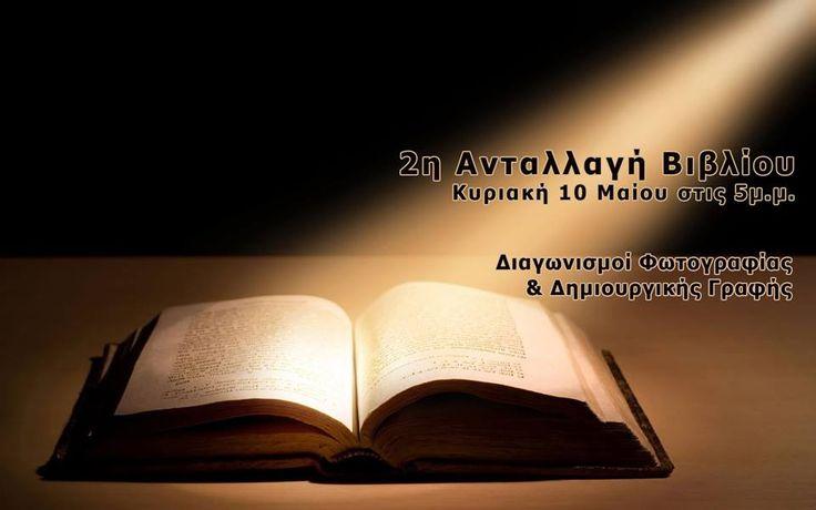 10 Μαΐου στις 17:00 Ανταλλαγή Βιβλίου στον Νότιο