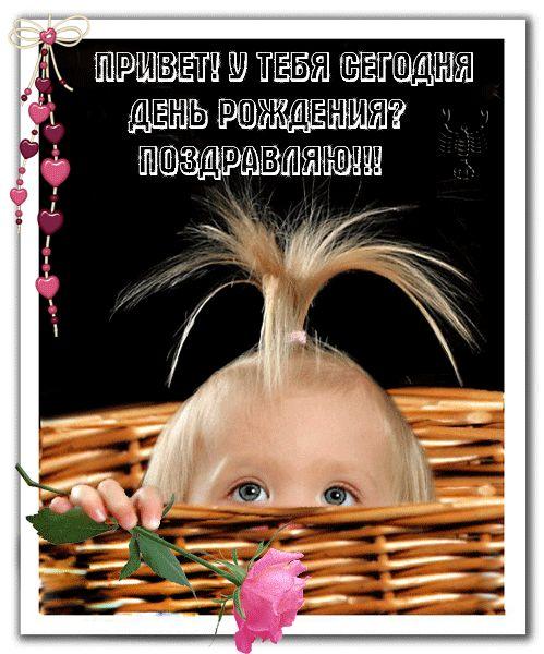 Привет! У тебя сегодня День Рождения? Поздравляю! - анимационные картинки и gif открытки