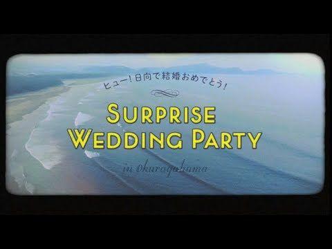『ヒュー!日向に移住&結婚おめでとう!サプライズ・ウエディング・パーティー』