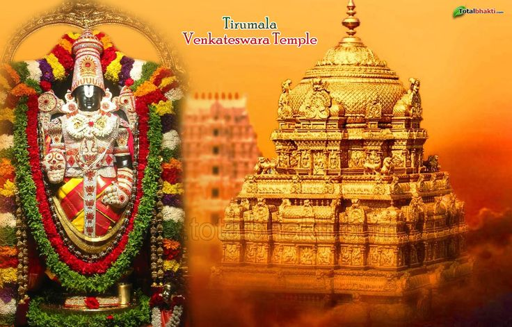 Tirumala Venkateswara Temple Wallpaper,