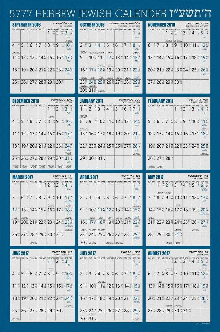 Hebrew Jewish Wall Calendar Poster – Plain Blue Background – 5777 – 2017. A great Rosh Hashanah gift for the new Jewish year! This calendar features all Jewish holidays, Shabbat readings (Parashat Hashavuah). The dates are typed in Hebrew and in English. This calendar features 12 months of the Jewish year 5777 from September 2016 to August 2017. You can easily change the background color. We wish you Shana Tova! (Happy New Year – Hebrew). More at www.superdazzle.com