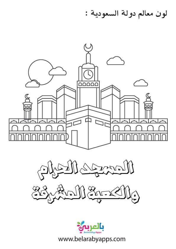 اوراق عمل وحدة وطني رياض اطفال انشطة و تمارين ادراكية بالعربي نتعلم In 2021 Home Decor Decals Decor Home Decor