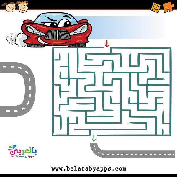 العاب متاهات صعبة العاب ذكاء صعبة جدا للاذكياء 2020 بالعربي نتعلم Mazes For Kids Find The Difference Pictures Cards