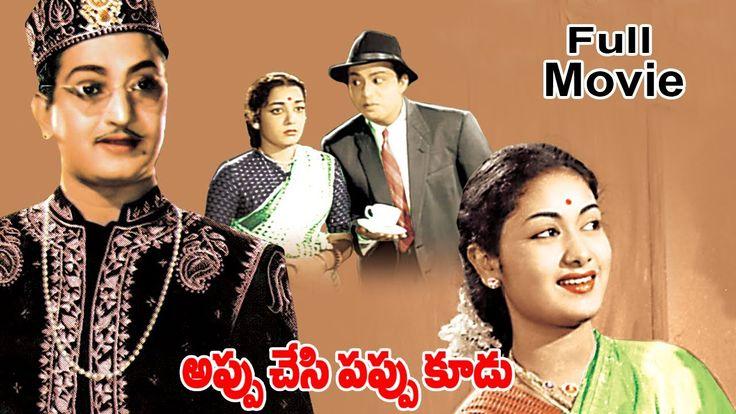 Appu Chesi Pappu Koodu Telugu Full Length Movie || NTR, Savitri, Jamuna,...