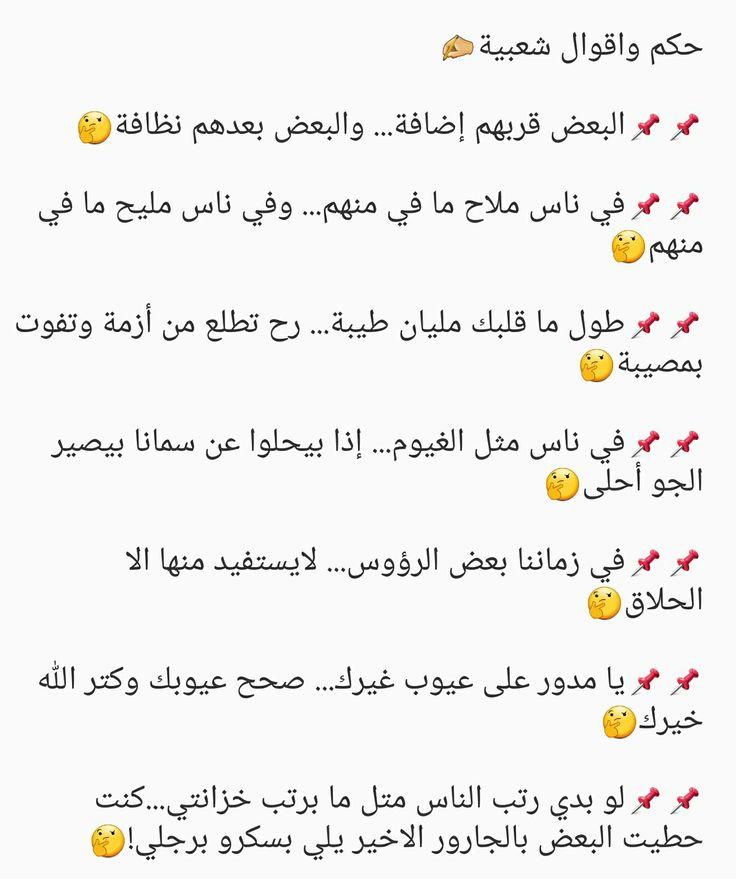 امثال شعبية Wise Quotes Arabic Quotes Arabic Funny