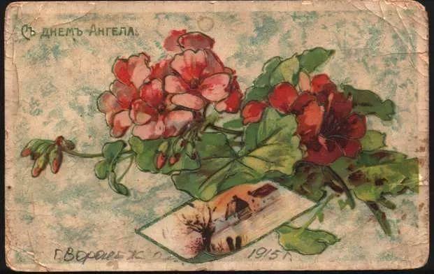 С днем рождения лидочка открытка старая, дню рождения