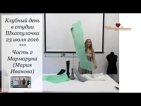 Обувь своими руками из шерсти. Мармаруни в Шкатулочке | Скачать видео или смотреть онлайн | MosCatalogue.ru