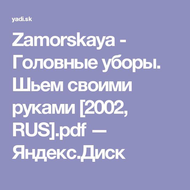 Zamorskaya - Головные уборы. Шьем своими руками [2002, RUS].pdf — Яндекс.Диск
