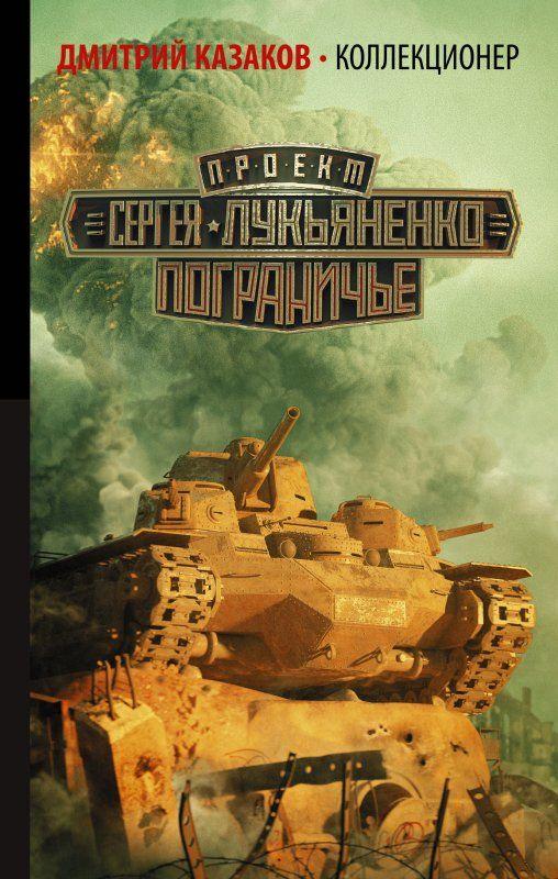 Коллекционер. Дмитрий Казаков