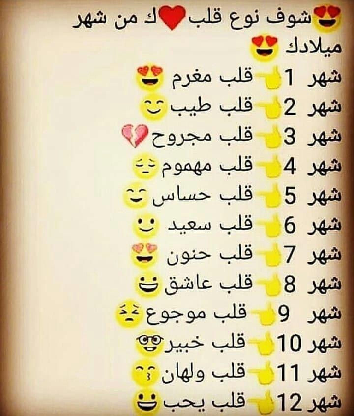 انه 2 فديتني يلا جابوا Funny Arabic Quotes Laughing Quotes Funnny Quotes