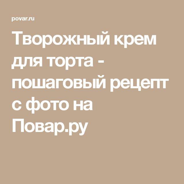 Творожный крем для торта - пошаговый рецепт с фото на Повар.ру