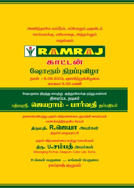 http://www.ramrajcotton.com - New Ramraj 38thCotton Showroom will be opened at Trichy, Sunday morning at 9:00 AM   Please also visit our On line Shopping Store :  http://www.ramrajcotton.in