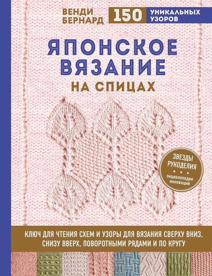 книги по вязанию пластиковую вилочку