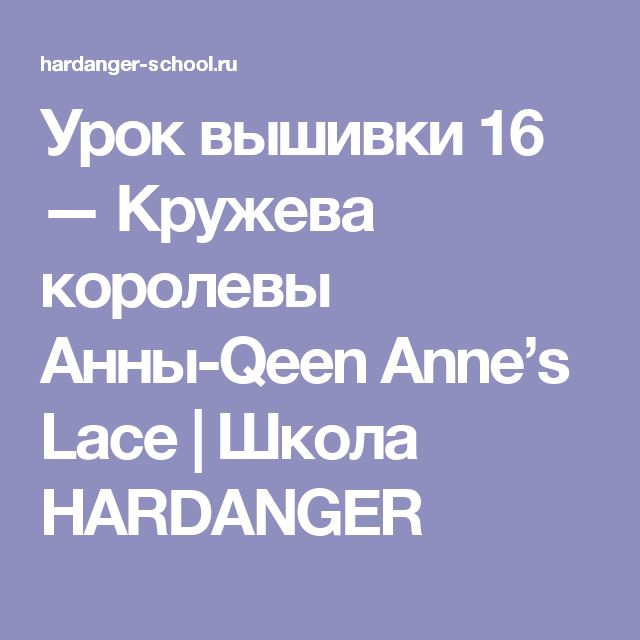 Урок вышивки 16 — Кружева королевы Анны-Qeen Anne's Lace   Школа HARDANGER