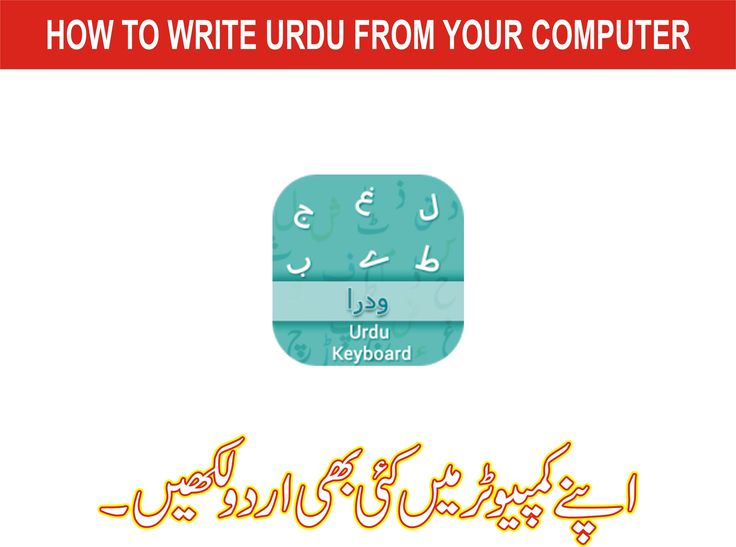 How to write urdu from your computer in Urdu / Hindi  Download & Install Pak Urdu Installer on your computer, you can type Urdu  Microsoft Word, Excel, PowerPoint, Photoshop and other softwares.