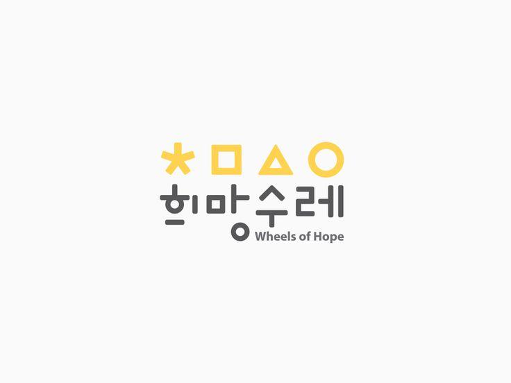 희망수레_main