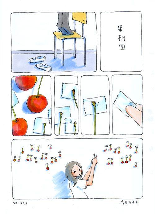 Orchard 果樹園 Mahiko Kyo 今日マチ子 今日マチ子のセンネン画報