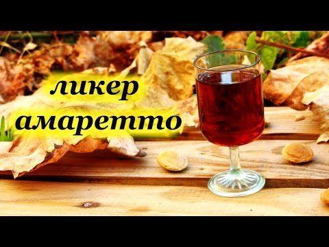 Ликер амаретто, домашний рецепт - YouTube