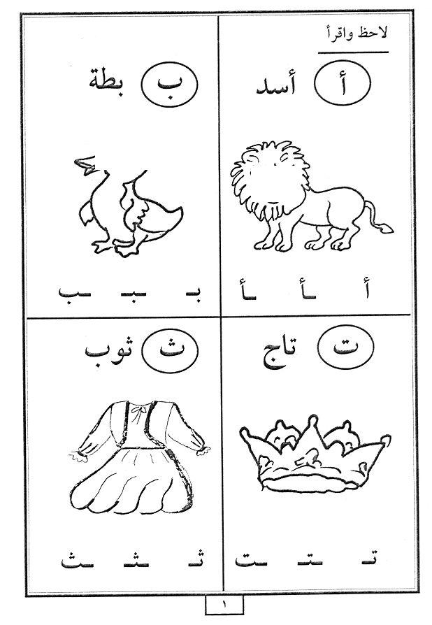 Fabuleux Les 25 meilleures idées de la catégorie Les lettres arabes sur  QJ52