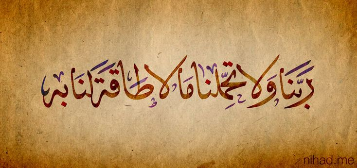 Our Lord! Put not on us a burden greater than we have strength to bear Arabic Calligraphy, Find more on nihad.me/project/41/337/Islami…