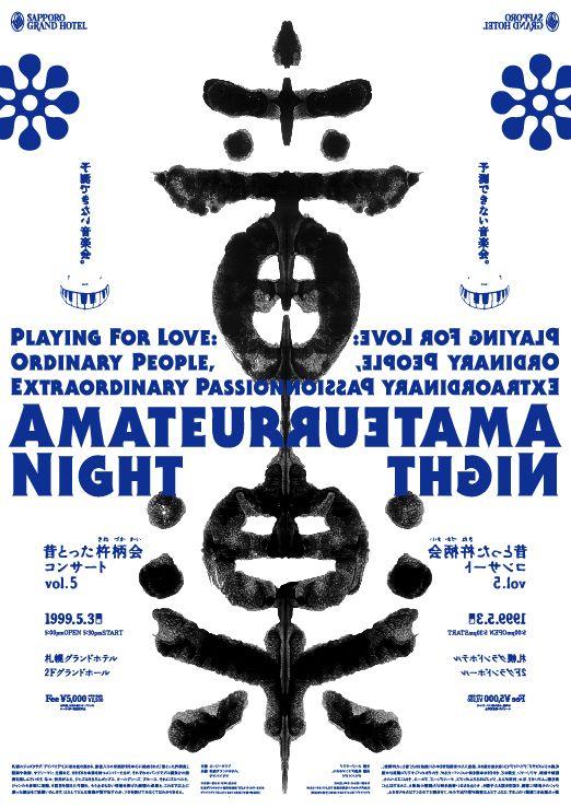 音楽 (music) : Kinezuka-kai Concert vol.5: Terashima Design Co. :Masayuki Terashima, 1999