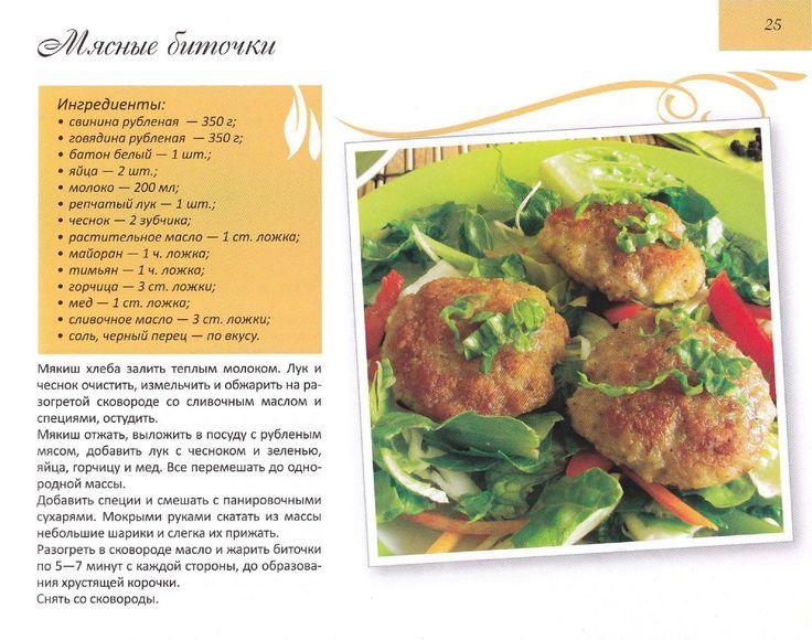 Санина и л аппетитное мясо (приятного аппетита) 2013
