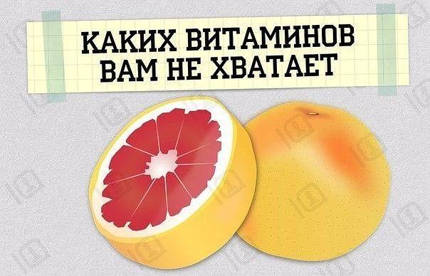 Каких витаминов Вам не хватает.  1. ВИТАМИН А Вам не хватает его, если: – на коже часто появляются прыщи; – заметно снизился аппетит; – временами кажется, что вы стали хуже видеть; – вы чаще простужаетесь; – у вас стали образовываться мозоли. КТО ВИНОВАТ: Cлишком мало жиросодержащих продуктов в вашем меню. Дело в том, что витамин А плохо усваивается сам по себе, необходимы жиры, причем как растительные, так и животные.  ЧТО ДЕЛАТЬ: Включите в рацион желто-оранжевые овощи и фрукты, ставриду…