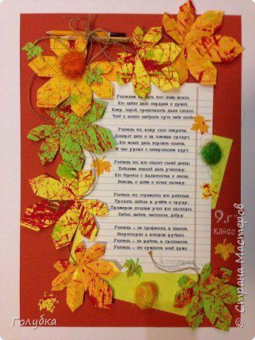 Открытка Стенгазета Упаковка День учителя Ассамбляж Оригами Учитель – это сущность всей души Бумага фото 1