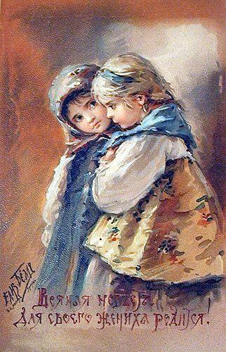 Всякая невеста для своего жениха родится!. Бём (Эндаурова) Елизавета Меркурьевна (1843-1914)