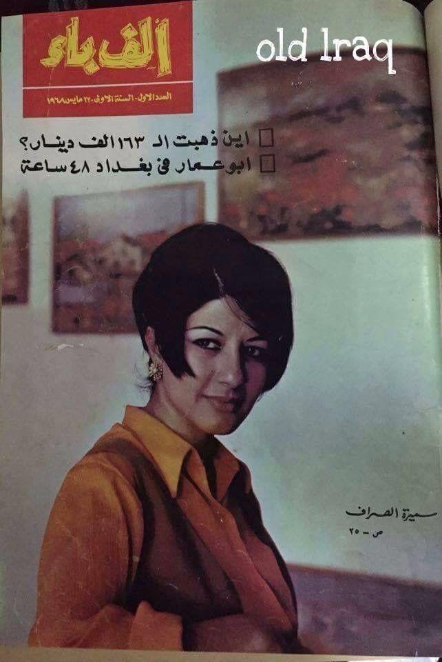 427 Best صور بغدادية قديمة Images On Pinterest Baghdad